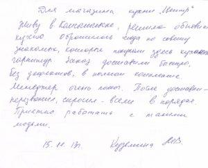 Этот отзыв написала Кузьмина М.В. из г.Комсомольска.